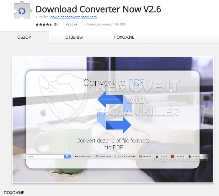 remove downloadconverternow.com
