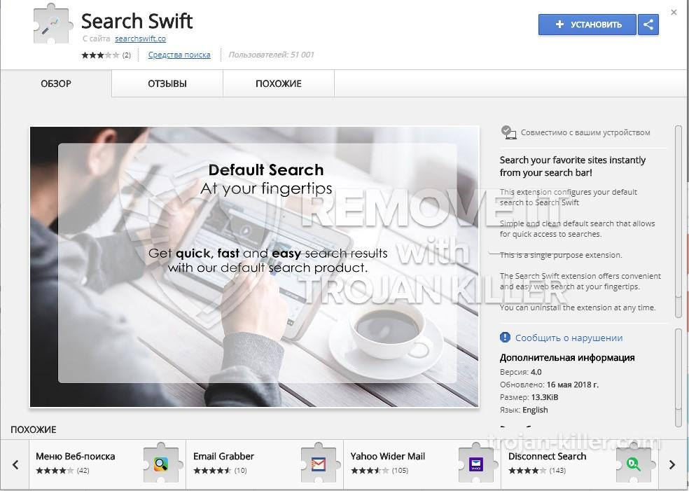 remove searchswift.co